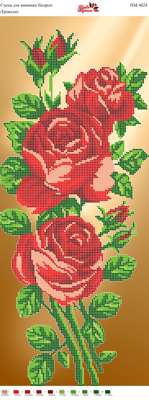 Барви Поділля - Троянди - ПОДІЛЬСЬКЕ РІКАМО в Хмельницком caa022e6222b6