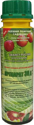 Препарат 30 Д   (0.25л)