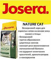 Сухой корм Josera Nature Cat (беззерновой с домашней птицей) на развес