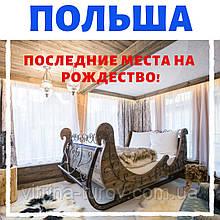 ПОЛЬША - Последние места на Рождество!
