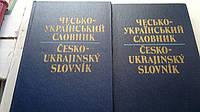 Чесько-український словник: У 2 томах / Уклад. Й. Ф. Андерш та ін
