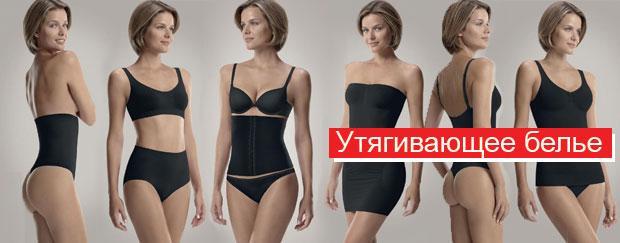 Корректирующее белье. Утягивающее моделирующее женское бельё,послеродовое и полеоперационное белье