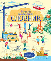 Большой иллюстрированный словарь (укр) Z104008У