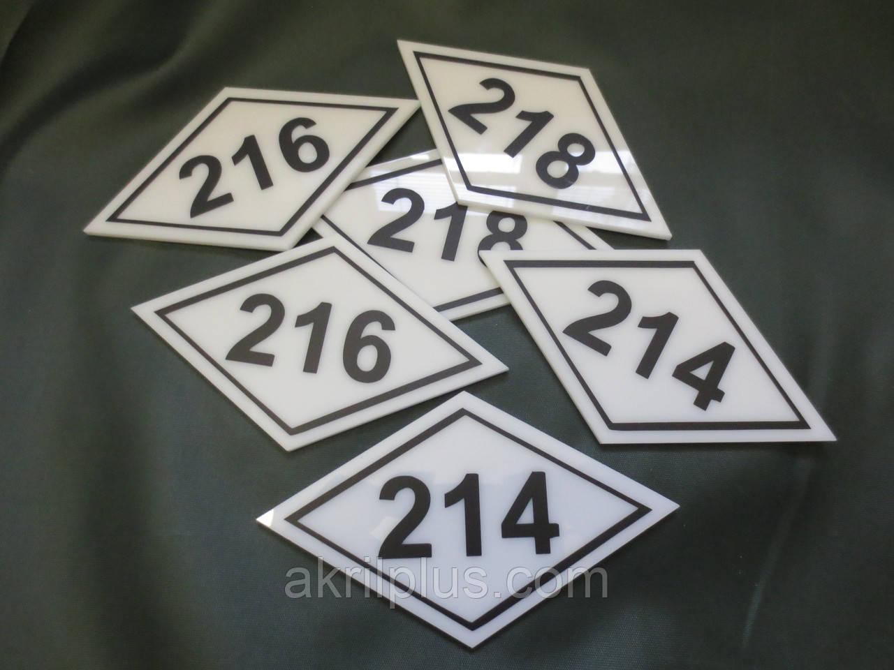 Номерки на двері 120*70 мм