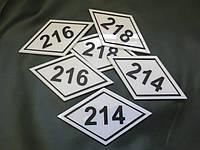 Номерки на дверь 120*70 мм