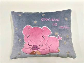 "Декоративная подушка - ""Свинка сплюшка"""