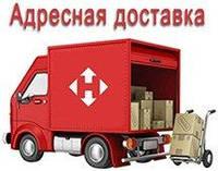Адресна доставка