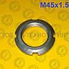 Гайка кругла шлицевая по ГОСТ 11871-88, DIN 981. М45х1.5