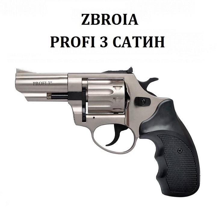 """Револьвер Zbroia PROFI 3"""" сатин (черный пластик)"""