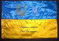 """Прапор жовто-блакитний з Т.Г.Шевченко. """"Борітеся - поборете! Вам Бог помагає!"""" (150см*100см)"""