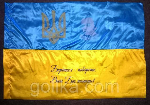 """Прапор жовто-блакитний з Т.Г.Шевченко """"Борітеся поборете Вам Бог помагає!"""""""