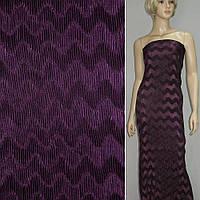Атлас темно-фиолетовый жатый в елочку ш.140 ( 10109.004 )
