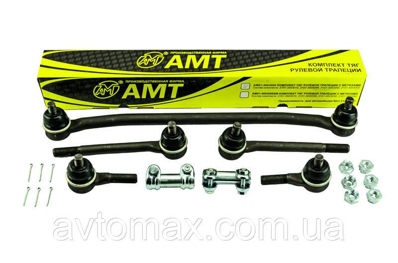 Комплект тяг 2101 рулевой трапеции с метизами АМТ 843073307