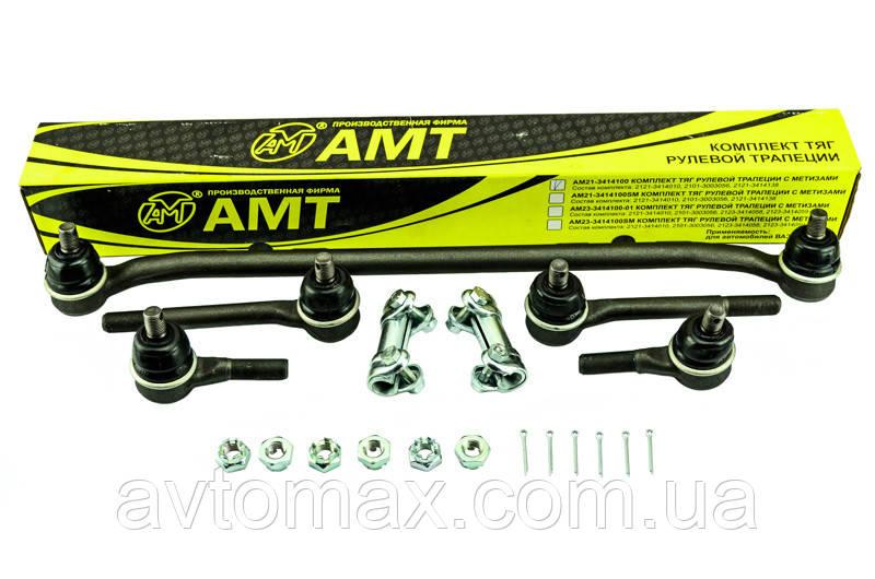 Комплект тяг рулевой трапеции 2121 с метизами АМТ