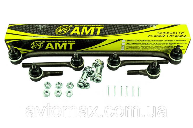 Комплект тяг рулевой трапеции 2123 с метизами АМТ