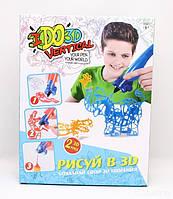 Набор 3D рисование для детей