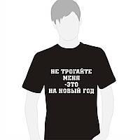 Праздничная футболка мужская, фото 1