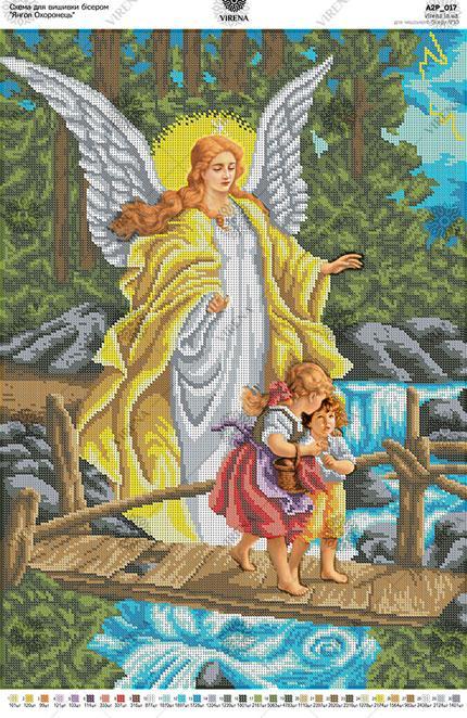 Вірена (Virena) - Ангел Охоронець  продажа 64a8b8e3493f6