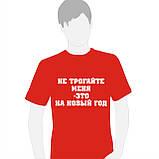 Святкова футболка чоловіча, фото 3