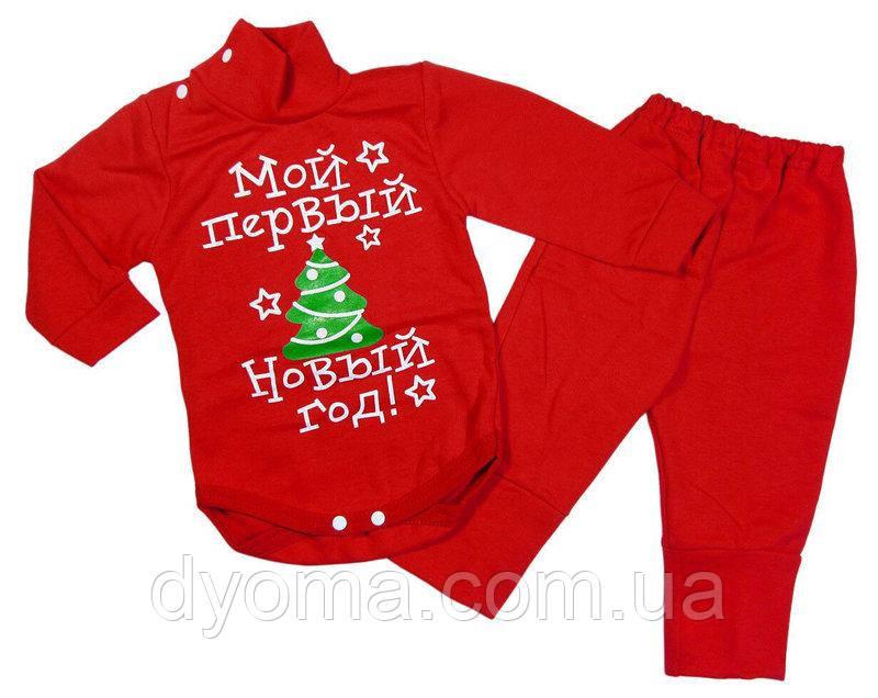 """Детский новогодний комплект """"Мой первый Новый год"""" для девочек и мальчиков"""