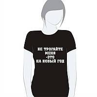 Праздничная футболка женская