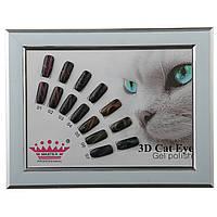 Кошачий глаз Топ 3 D Master Professional 10 мл (MP-400) №02