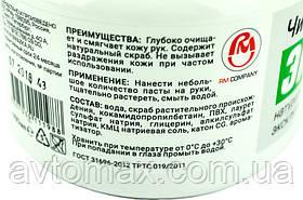 Засіб для очищення рук ЧИСТИК, 450мл банку 6803 VMP-AUTO ( 6803 )