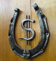 Подкова кованная (символ достатка)