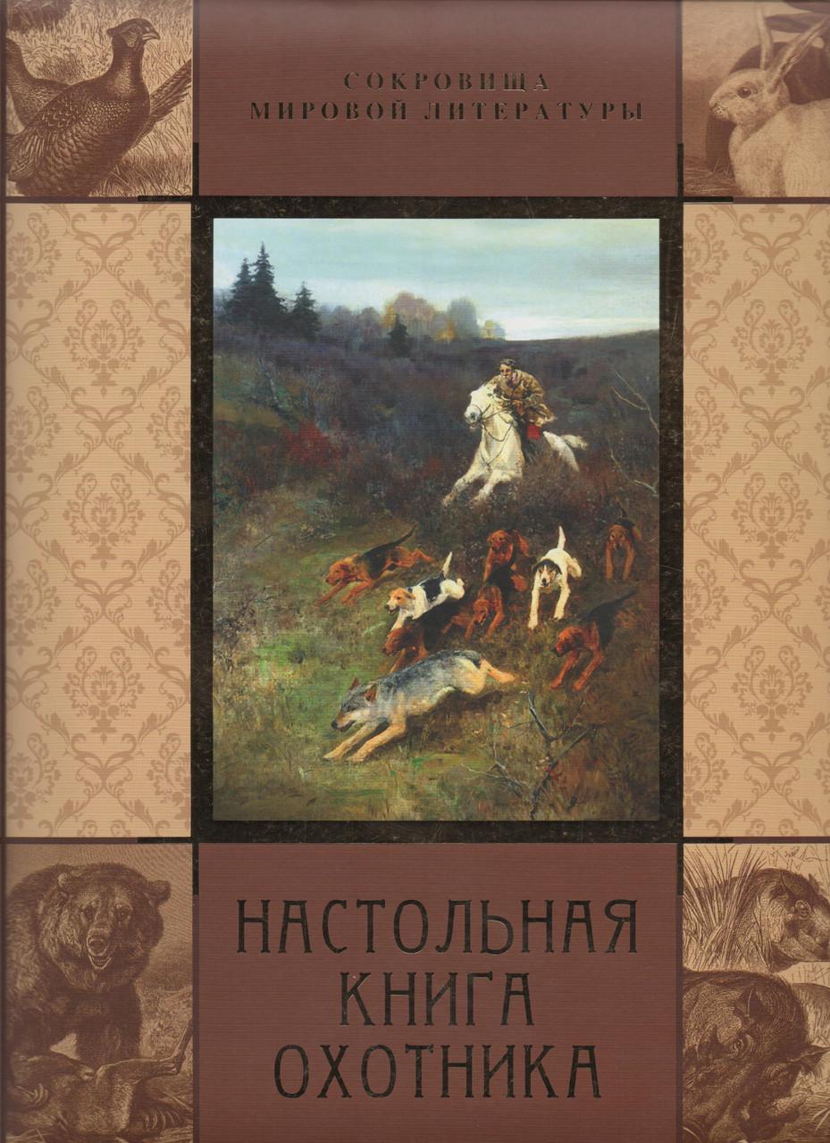 Настольная книга охотника. В. П. Бутромеев, В. В. Бутромеев