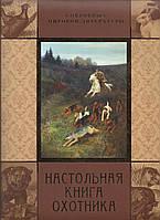 Настольная книга охотника. В. П. Бутромеев, В. В. Бутромеев, фото 1