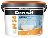 Ceresit IN 56 FOR KITCHEN & BATH База А 10л Интерьерная латексная шелковисто-матовая краска для кухни и ванной