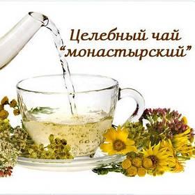 Монастырский целебный чай