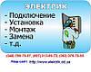 Монтаж (замена) электропроводки в Одессе. Услуги электрика.