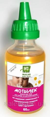 Натуральное Масло для тела Мотылек для детской кожи на основе масла зеленого грецкого ореха ,60мл, Эколюкс