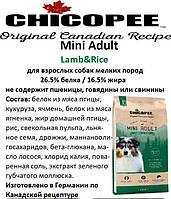 Сухой корм Chicopee CNL Mini Adult Lamb&Rice (для взрослых собак малых пород с ягненком) на развес