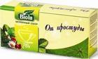 Фиточай От простуды 50 гр