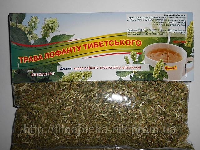 Лофант тибетский  трава 50 гр