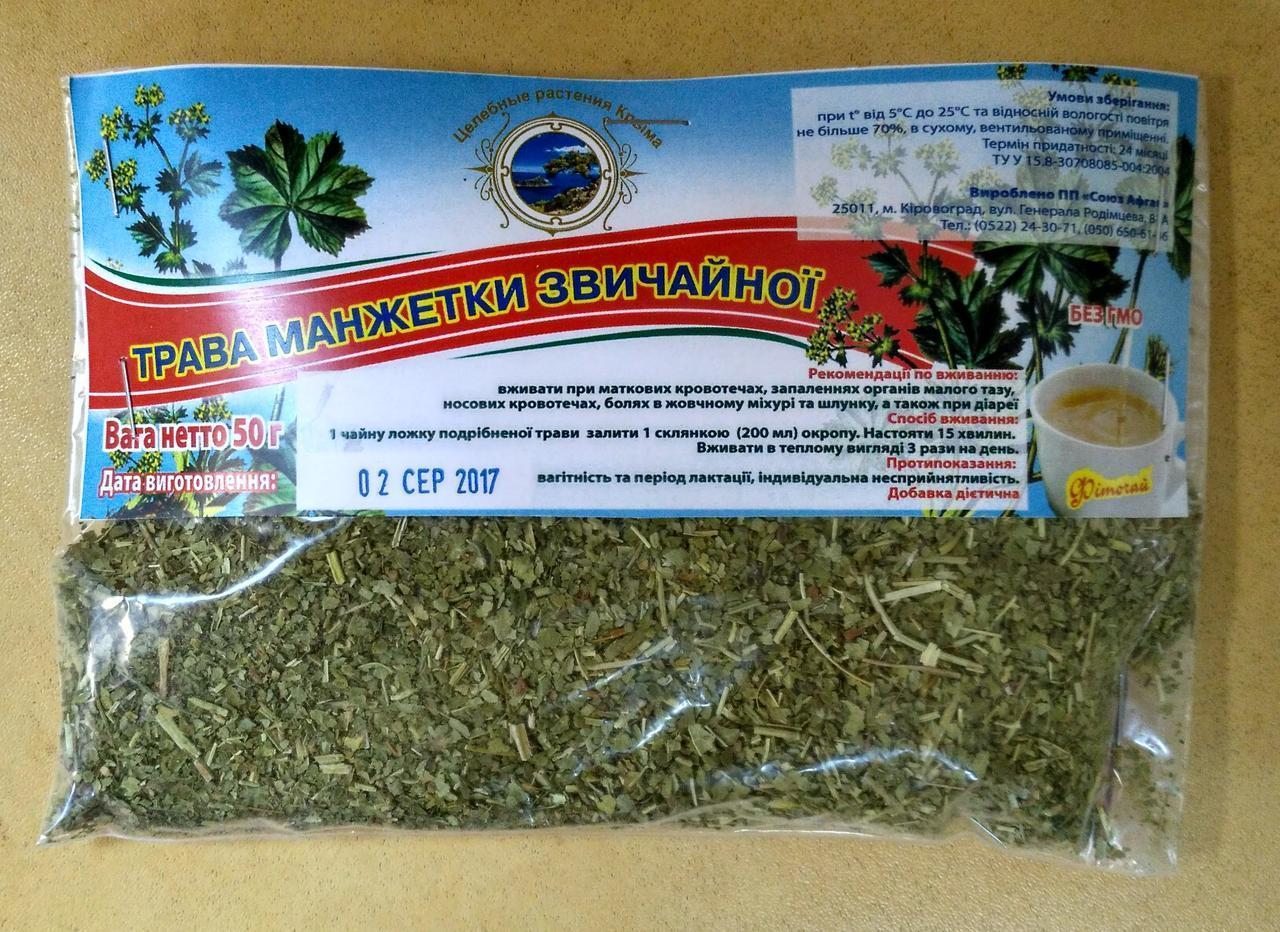 Манжетка звичайна трава 50 гр
