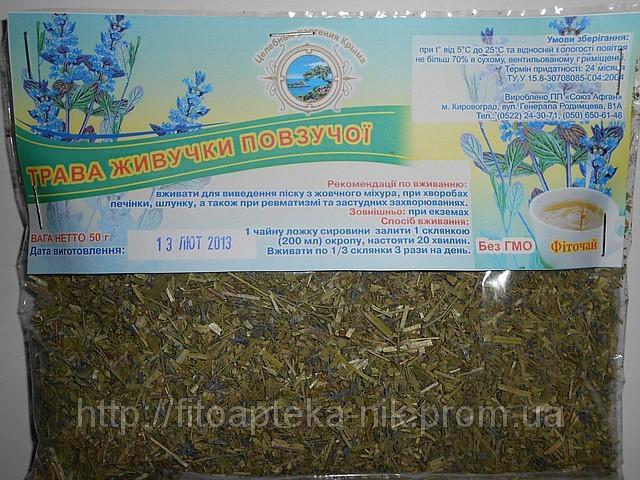 Живучка ползучая трава 50 гр