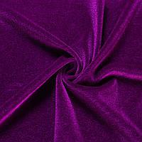Велюр стрейч фиолетовый светлый, ш.168 (10855.048)