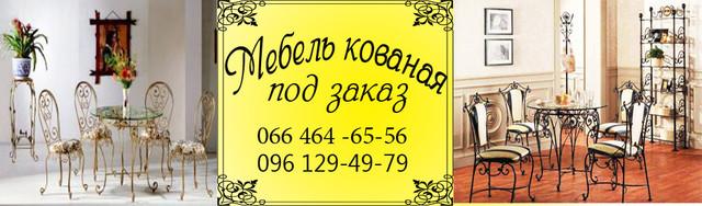 Интернет-магазин «Мебель кованая»