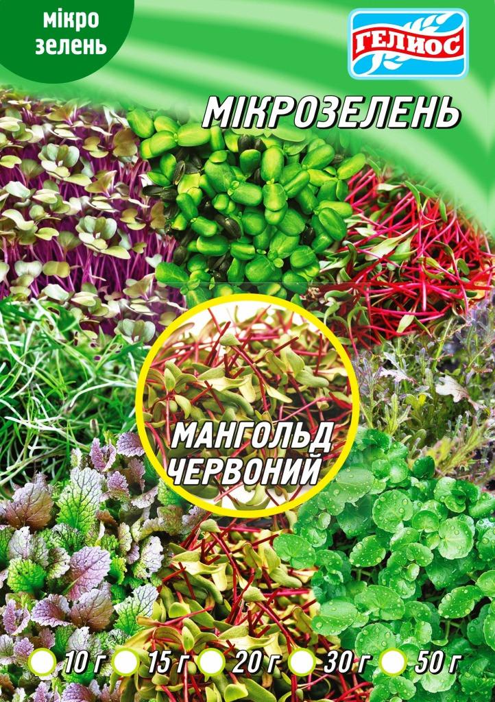 Семена Мангольд для микрозелени 10 г