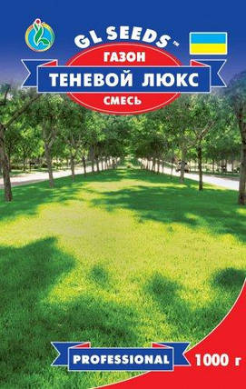 Газон Теневой Люкс, 1 кг - Семена для газона, фото 2