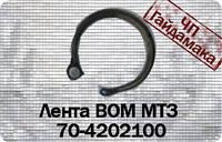 Лента ВОМ МТЗ 70-4202100