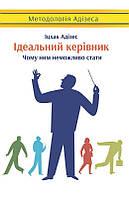 """Книга """"Ідеальний керівник. Чому ним неможливо стати"""" Іцхак Адізес (9786177513338)"""