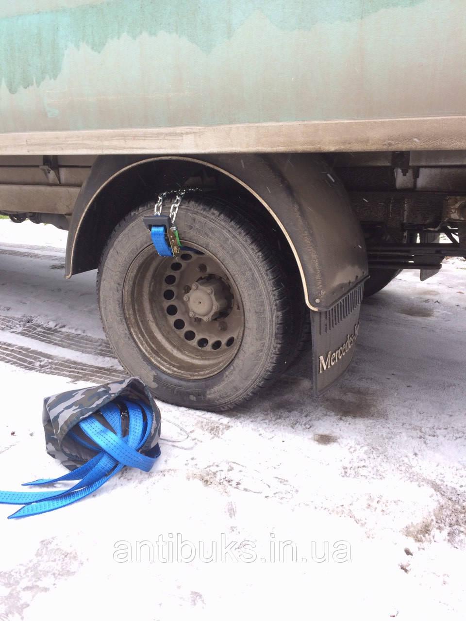 Браслеты противоскольжения БУЦ Для грузовых 4шт