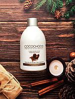 Кератин для волосся Cocochoco Original 250 мл