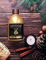 Кератин для волос Cocochoco Gold 250 мл