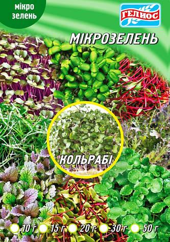 Семена Кольраби для микрозелени 10 г, фото 2