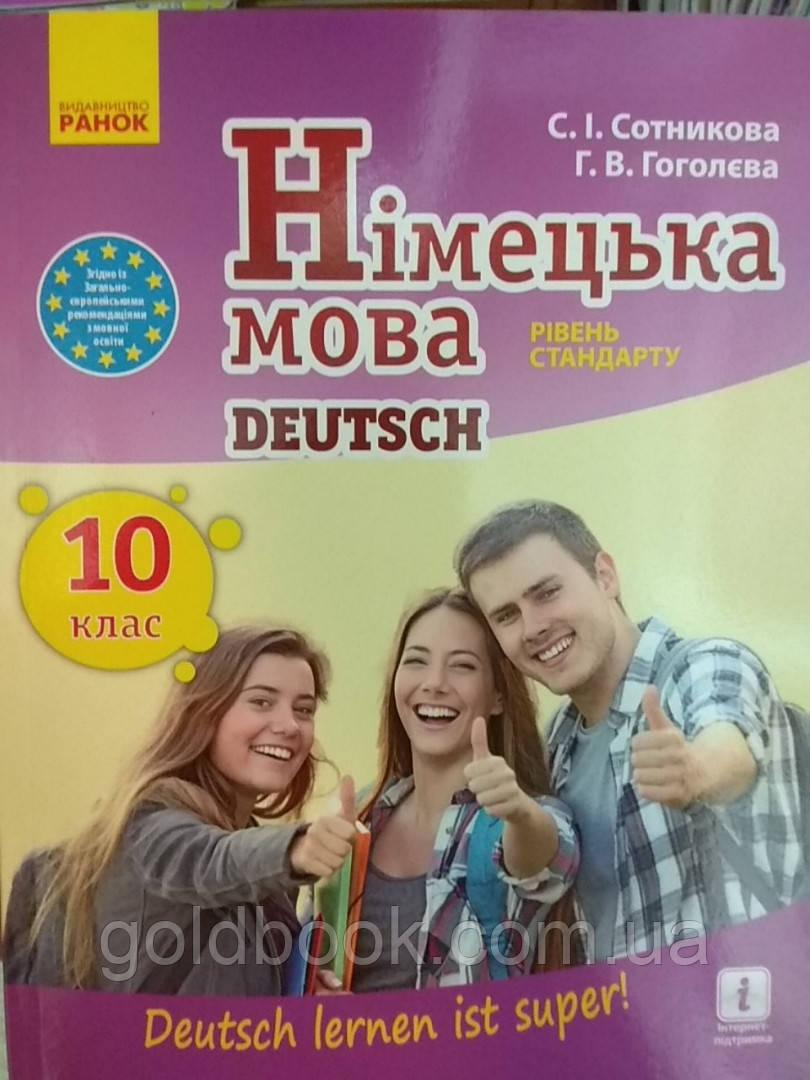 Німецька мова 10 клас. Підручник.